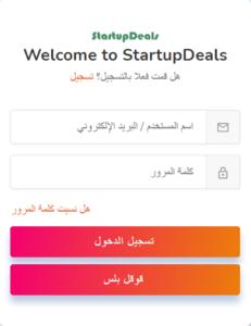 افضل منصة عريية، اول منصة عربية لبيع وشراء النطاقات، شراء تطبيق، مبيع تطبيق، شراء صفحة فيس بوك، مبيع صفحة فيس بوك، شراء صفحة تويتر، مبيع صفحة تويتر