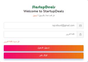ستارت اب ديلز، منصة عربية شراء مبيع نطاقات