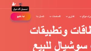 مبيع شراء نطاقات، افضل منصة عربية، شراء نطاق، شراء صفحة فيس بوك،